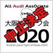 【中止】大阪じゃない陣オフ会 2020 in OPM