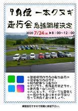 7月度ミニサーキット練習走行会急遽開催