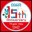 みんカラ15周年記念