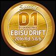 D1 GRAND PRIX 2016 EBISU DRIFT