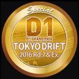 D1 GRAND PRIX 2016 TOKYO DRIFT2
