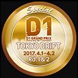 D1 GRAND PRIX 2017 TOKYO DRIFT1