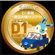 D1 GRAND PRIX 東京都内お練りキャンペーン