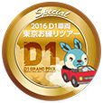 2016 D1 GRAND PRIX 東京都内お練りキャンペーン