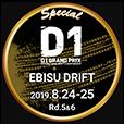 D1 GRAND PRIX 2019 EBISU DRIFT