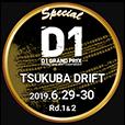D1 GRAND PRIX 2019 TSUKUBA DRIFT