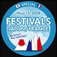 日本とフランスの祭典
