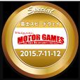 MOTOR GAMES 富士スピードウェイ