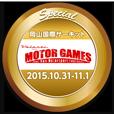 MOTOR GAMES 岡山国際