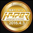 ハイパーミーティング2016 in 筑波