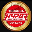ハイパーミーティング2018 in 筑波