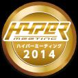 ハイパーミーティング 2014