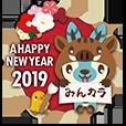 あけおめ! 2019