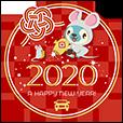 あけおめ! 2020