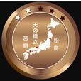 日本三景 初級
