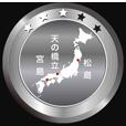日本三景 中級