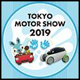 【Hiバッジ】東京モーターショー2019