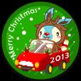 メリークリスマス 2013