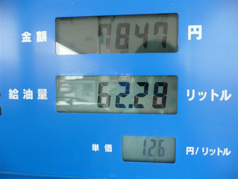 給油量62.28