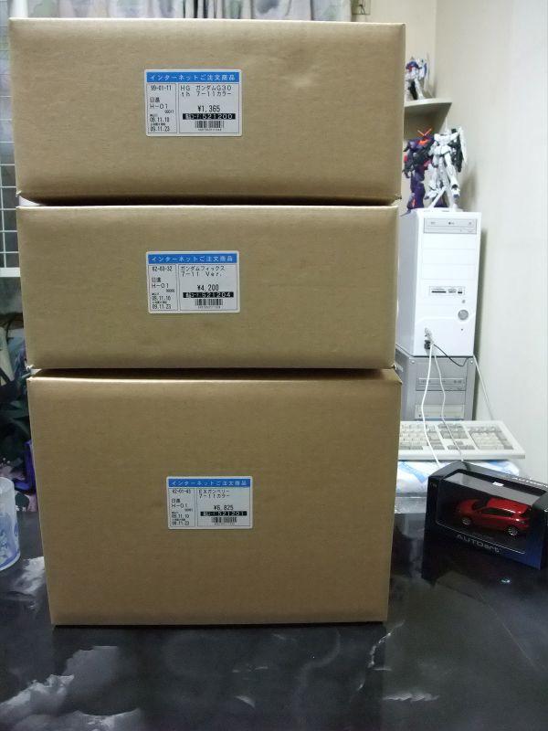 ダンボール3箱を縦に積んでみた…(笑