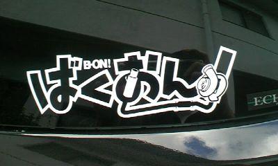 B-ON!ステッカー