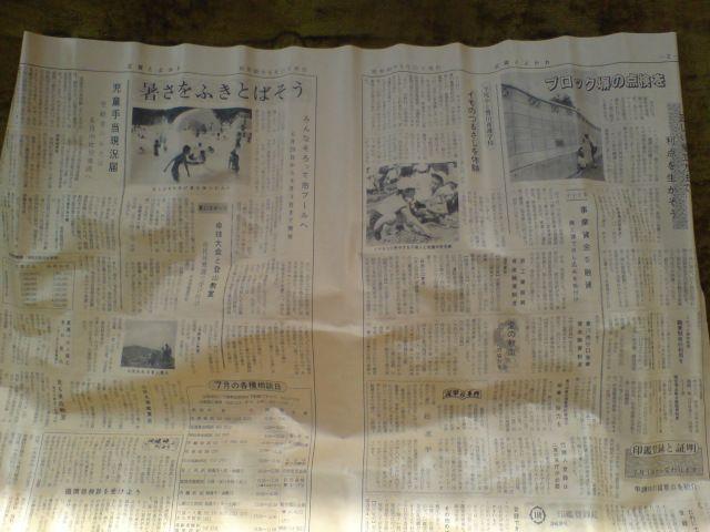 昭和60年の新聞