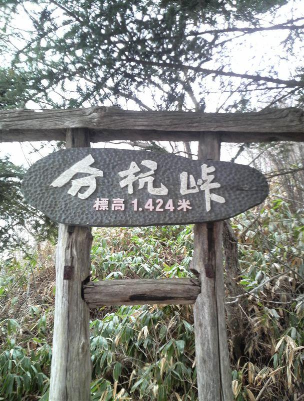 分杭峠の表示 標高1424メートル