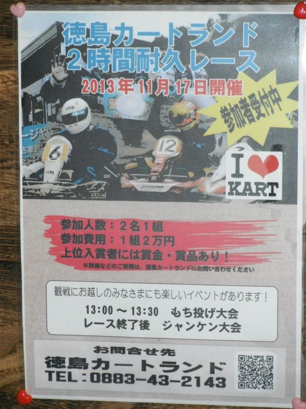 カート耐久レース