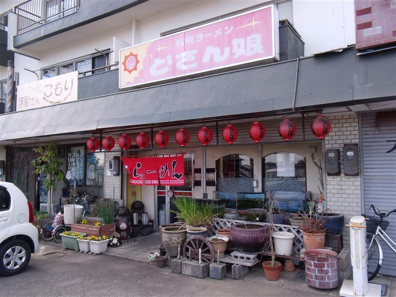 どさん娘豊田店/懐かしい昭和のラーメン屋さん