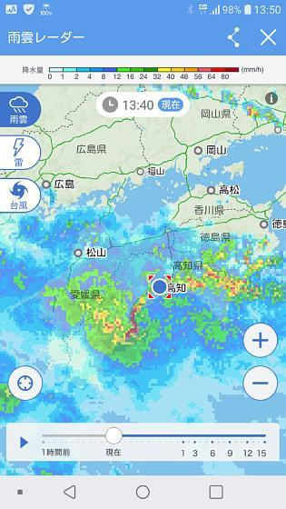 レーダー 岡山 雨雲