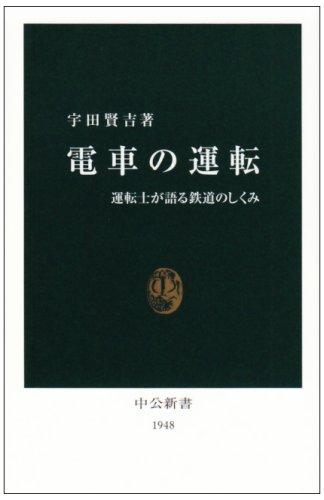 宇田賢吉 電車の運転