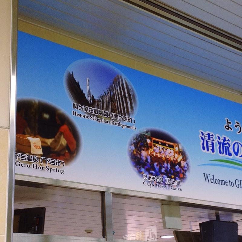 岐阜羽島駅 清流の国ぎふ(左)
