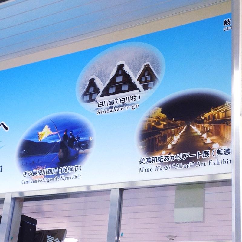 岐阜羽島駅 清流の国ぎふ(右)