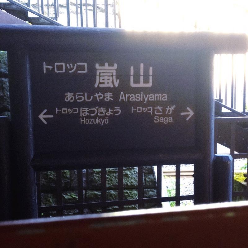 嵯峨野観光鉄道 嵯峨野トロッコ列車 トロッコ嵐山