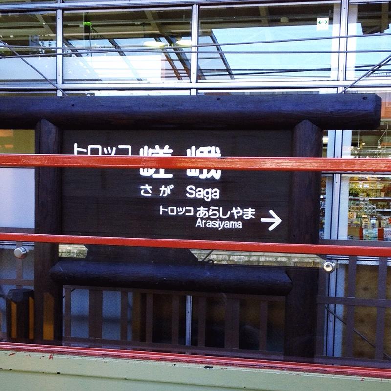 嵯峨野観光鉄道 嵯峨野トロッコ列車 トロッコ嵯峨