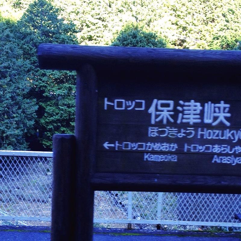 嵯峨野観光鉄道 嵯峨野トロッコ列車 保津峡