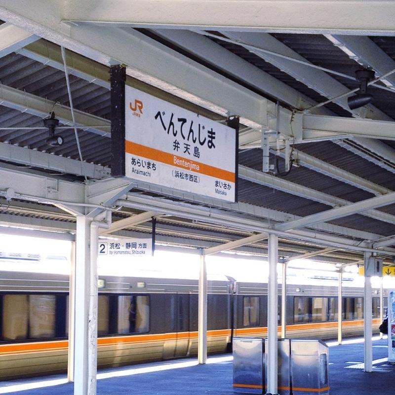 JR弁天島駅 ホーム「弁天島」駅名標