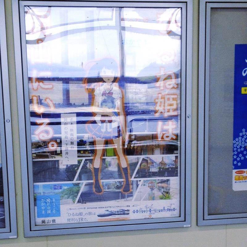 米原駅 コンコース ひるね姫ポスター