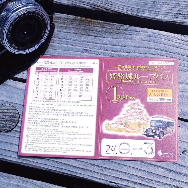神姫バス 姫路城ループバス 1日乗車券