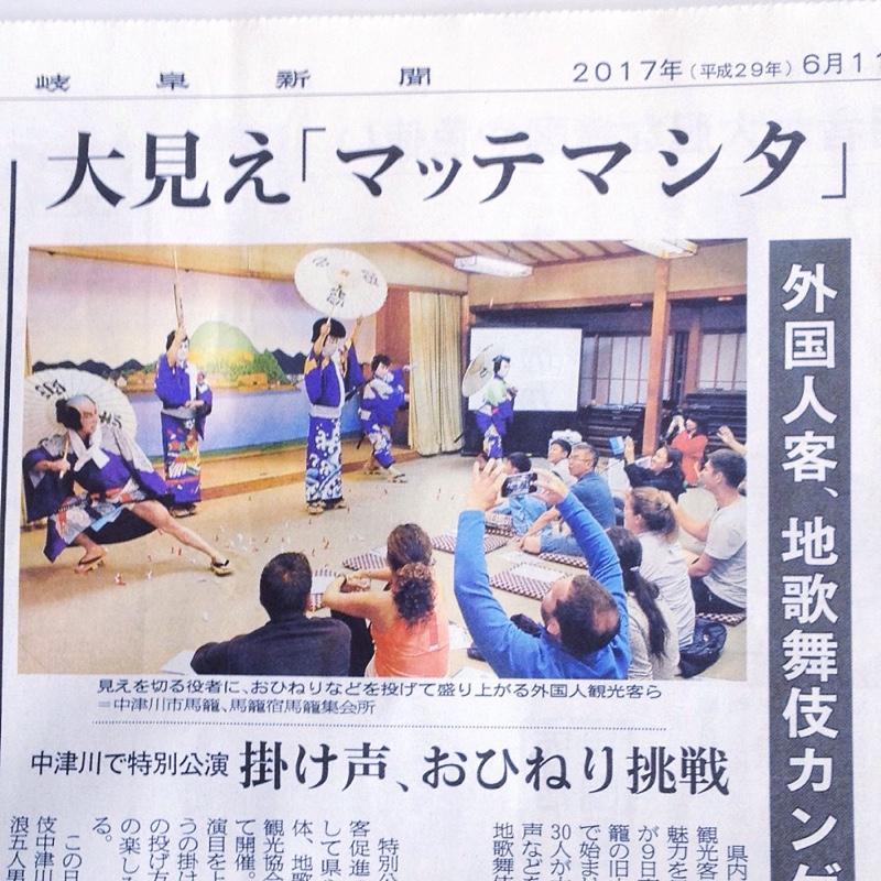 岐阜新聞 県内版 馬籠 地歌舞伎