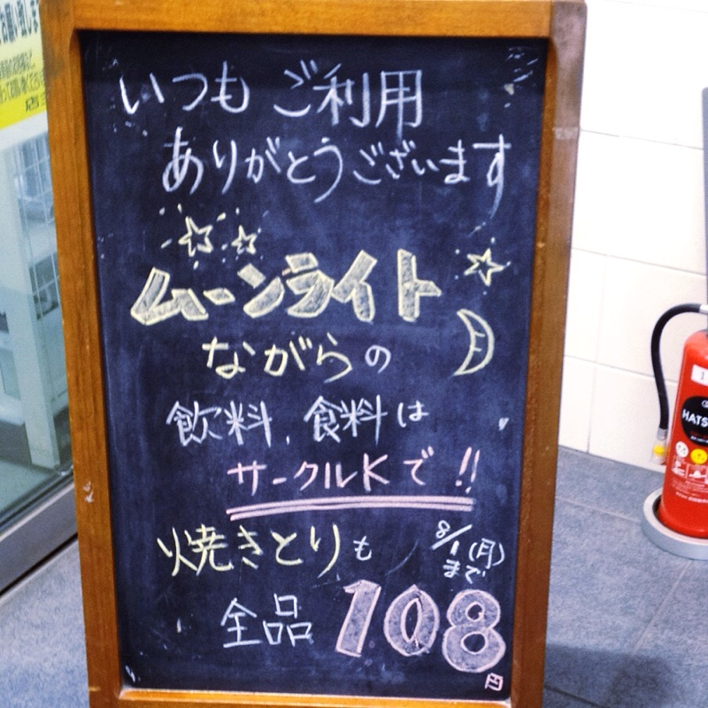 JR大垣駅 ムーンライトながらの飲料、食料はサークルKで!!