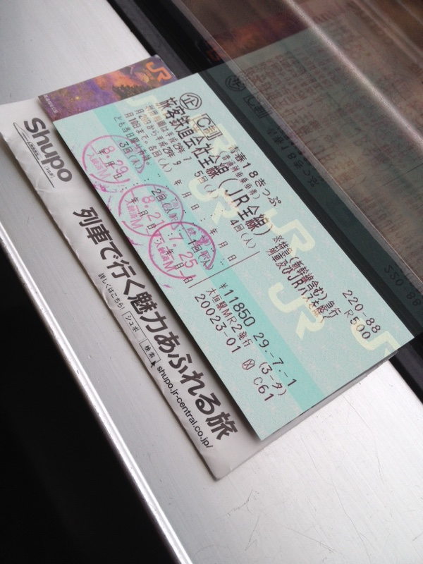 JR東海 青春18きっぷ