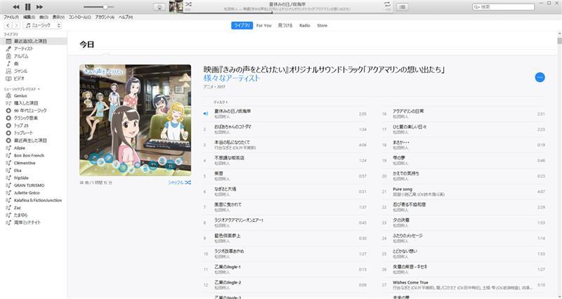iTunes きみの声をとどけたい オリジナルサウンドトラック