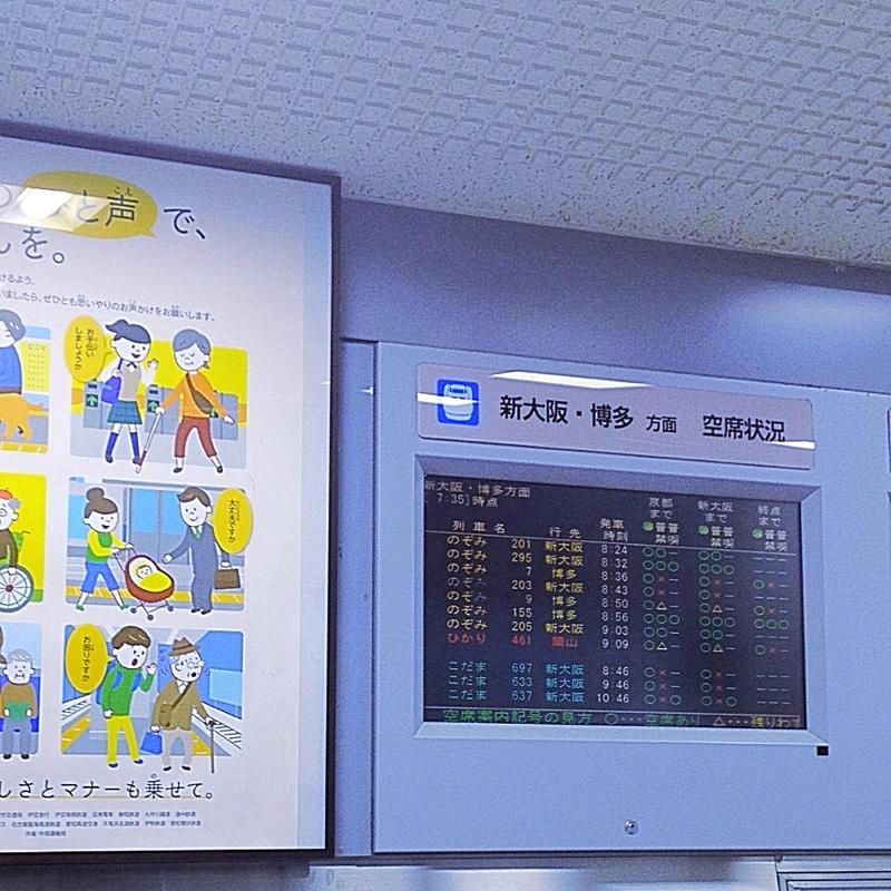岐阜駅 きっぷうりば