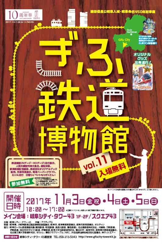 ぎふ鉄道博物館 vol.11