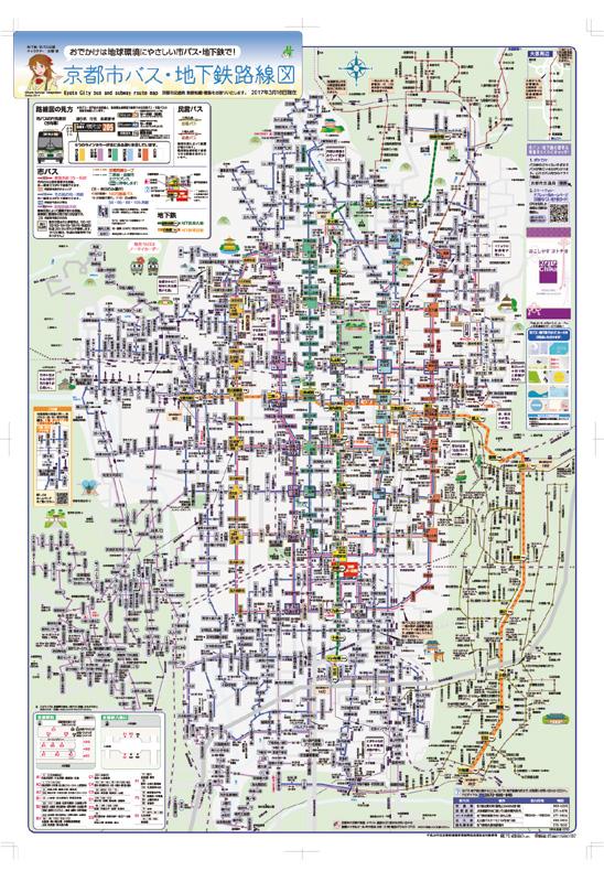 京都市バス・地下鉄路線図