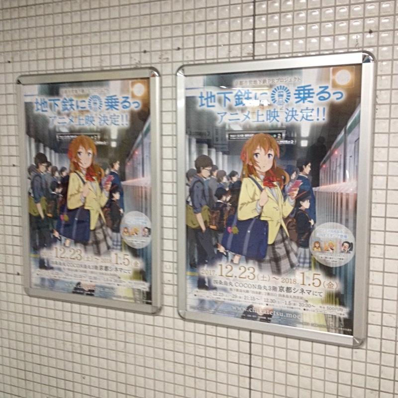 烏丸御池「地下鉄に乗るっ」ポスター