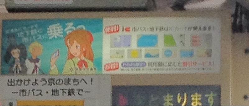 京都市営バス 地下鉄に乗るっ