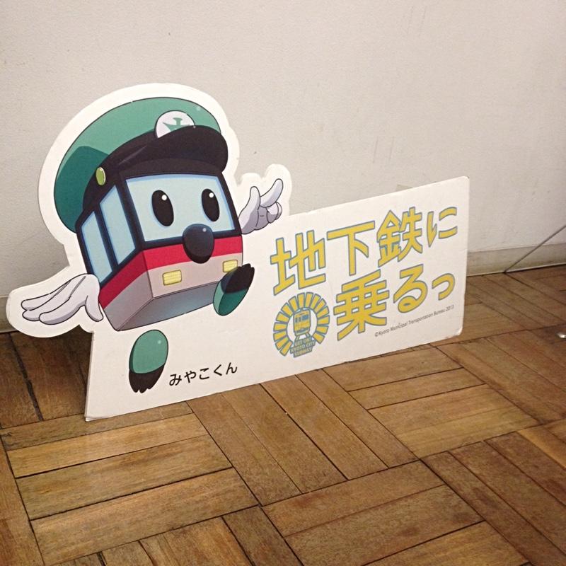 古今烏丸 京都シネマ アニメ「地下鉄に乗るっ」みやこくん