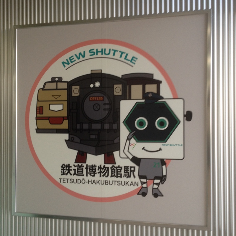 ニューシャトル 鉄道博物館駅